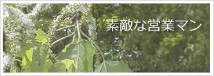 HRD研究所 稲田裕計 素敵な営業マン