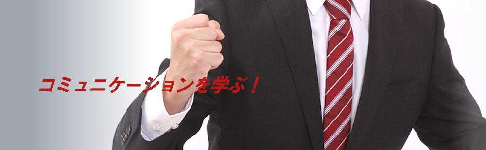 営業セミナー | 日本営業道連盟